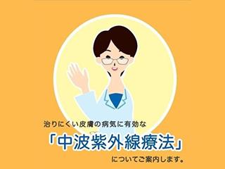 中波紫外線療法